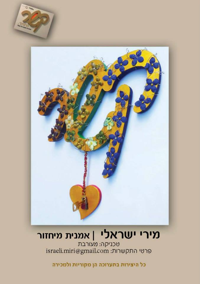 היצירה לפתוח את מנעול הלב תרומה לארגון קשר-