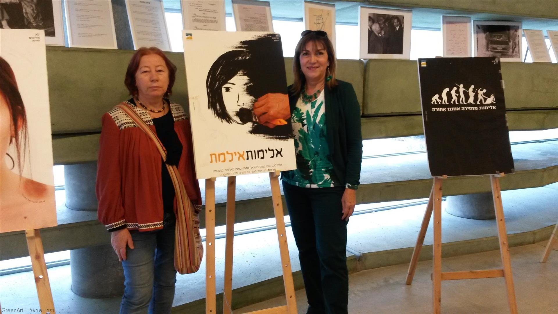 בכנס שנערך מטעם ויצו למניעת אלימות כלפי נשים במרכז פרס לשלום