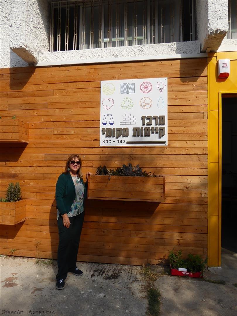 בכניסה למרכז קיימות עירוני -קיפוד- בכפר סבא