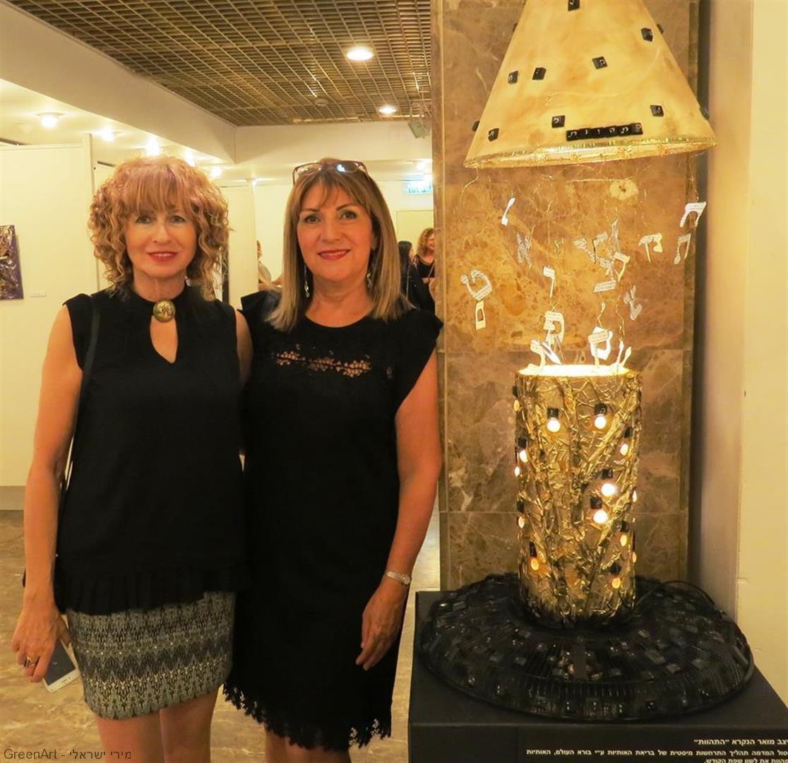 עם חברתי האמנית שרה מלכי המשתתפת איתי בתערוכה - בין מילה לתמונה-