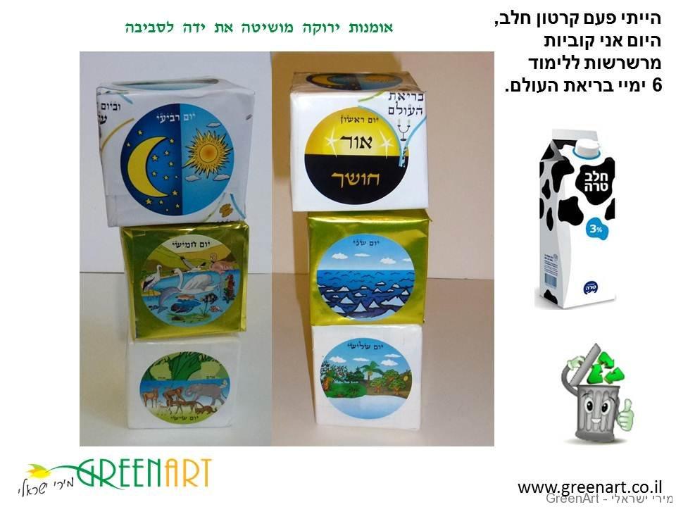 6 ימיי בריאת העולם  בקוביות מקרטוני חלב
