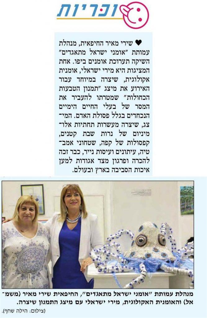 עיתון חדשות חיפה והצפון באייטם על שירי מאיר מנהלת עמותת אמני ישראל והיצירה שלי