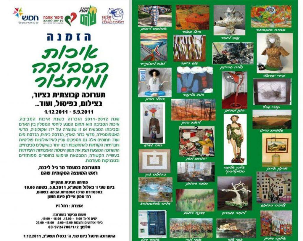 הזמנה שפורסמה לקראת תערוכת איכות הסביבה ומיחזור של רחל זיו
