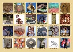 הזמנה לתערוכת אקו ארט אמנות אקולוגית