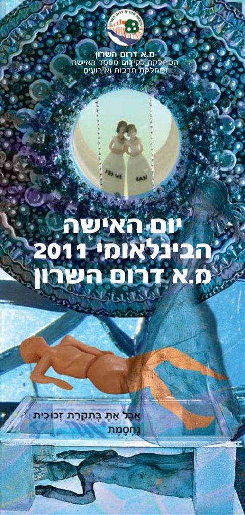 הזמנה לתערוכת תקרת הזכוכית ליום האישה הבינלאומי 2011