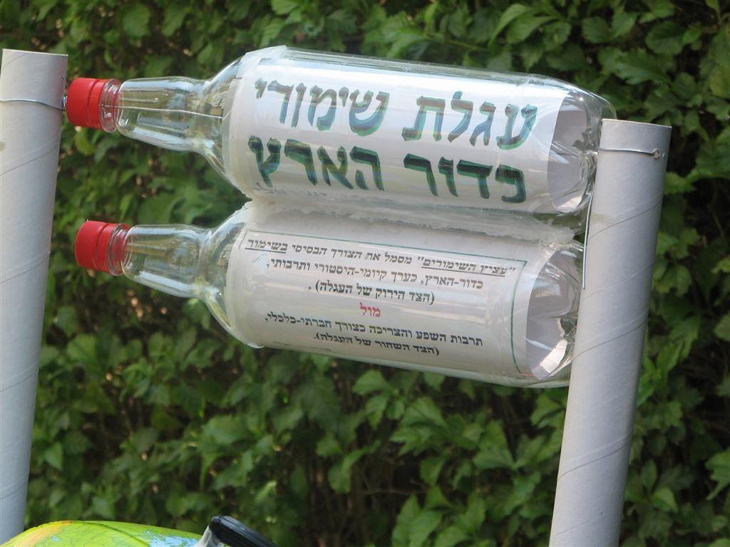 עגלת שימורי כדור הארץ - שילוט בתוך בקבוקי פלסטיק