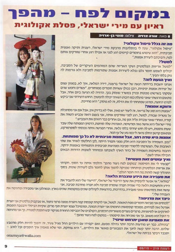 ראיון בעיתון כיוון חדש המגזין לאזרח הותיק ברעננה
