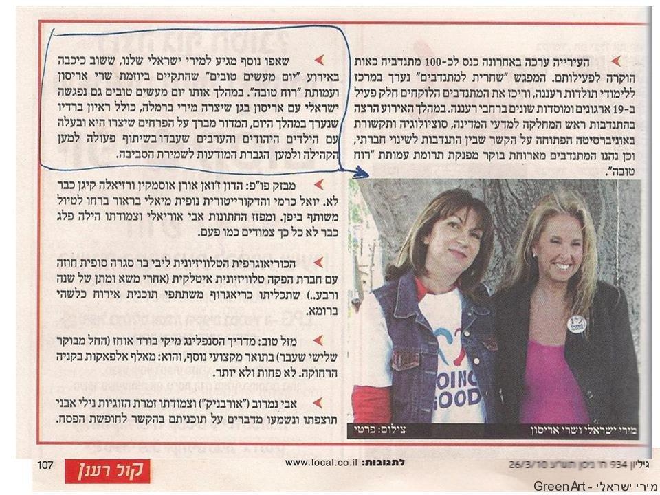 כתבה בעיתון קול רענן על השתתפותי ביום מעשים טובים 2010
