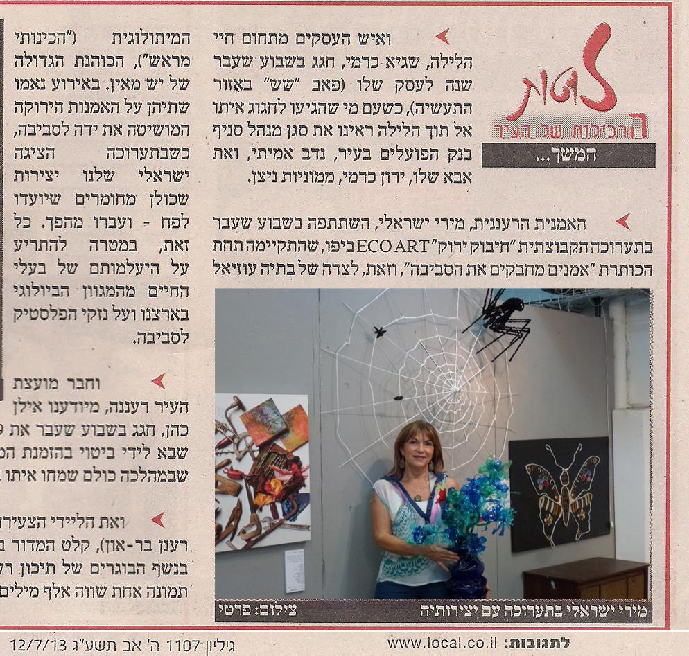 כתבה בעיתון קול רענן על השתתפותי בתערוכת ECO ART