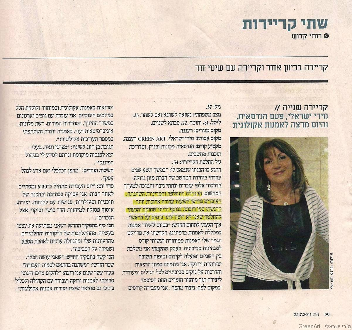 כתבה במגזין את בשינוי בקריירה שלי