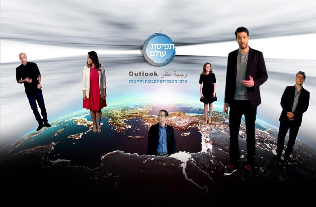 תפיסת עולם מרכז המבקרים החדש של המועצה לישראל יפה
