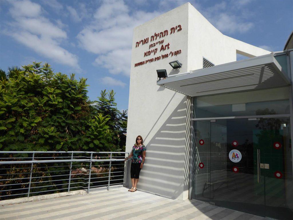 מרכז Art קיימא בית תהילה ואריה שרייבמן - המשלב אמנות וקיימות