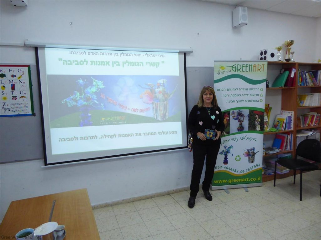 מפגש העשרה למורי בית הספר ג'ובראן חליל ג'ובראן שבנצרת המשלב הרצאה וסדנת יצירה לאמנות ירוקה