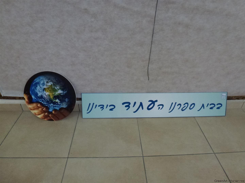 שלט לפיסול ותמונת כדור הארץ הנתון בידיינו