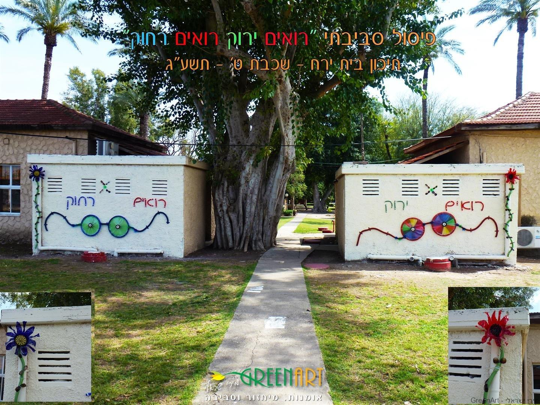 פיסול סביבתי- רואים ירוק רואים רחוק- להטמעת החינוך הסביבתי