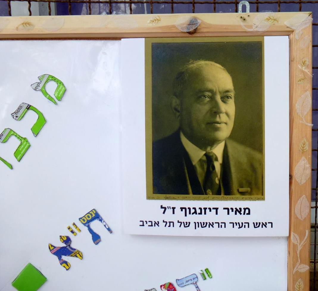 מאיר דיזנגוף - ראש העיר הראשון של העיר תל אביב