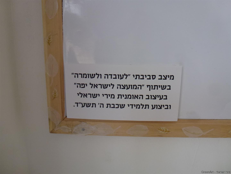 שלט המיצב - לעובדה ולשומרה - אמנות אקולוגית בתל אביב