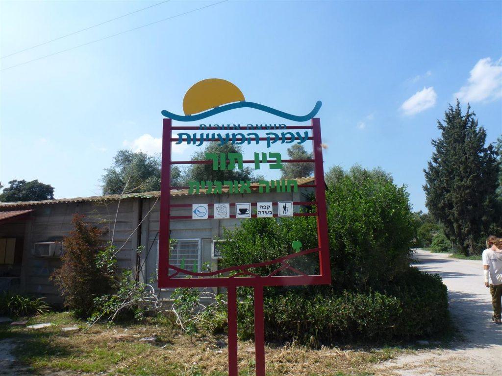 ביו תור מרכז מבקרים אקולוגי בשדה אליהו