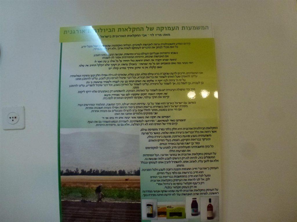 שלט המסביר את המשמעות העמוקה של החקלאות האורגנית