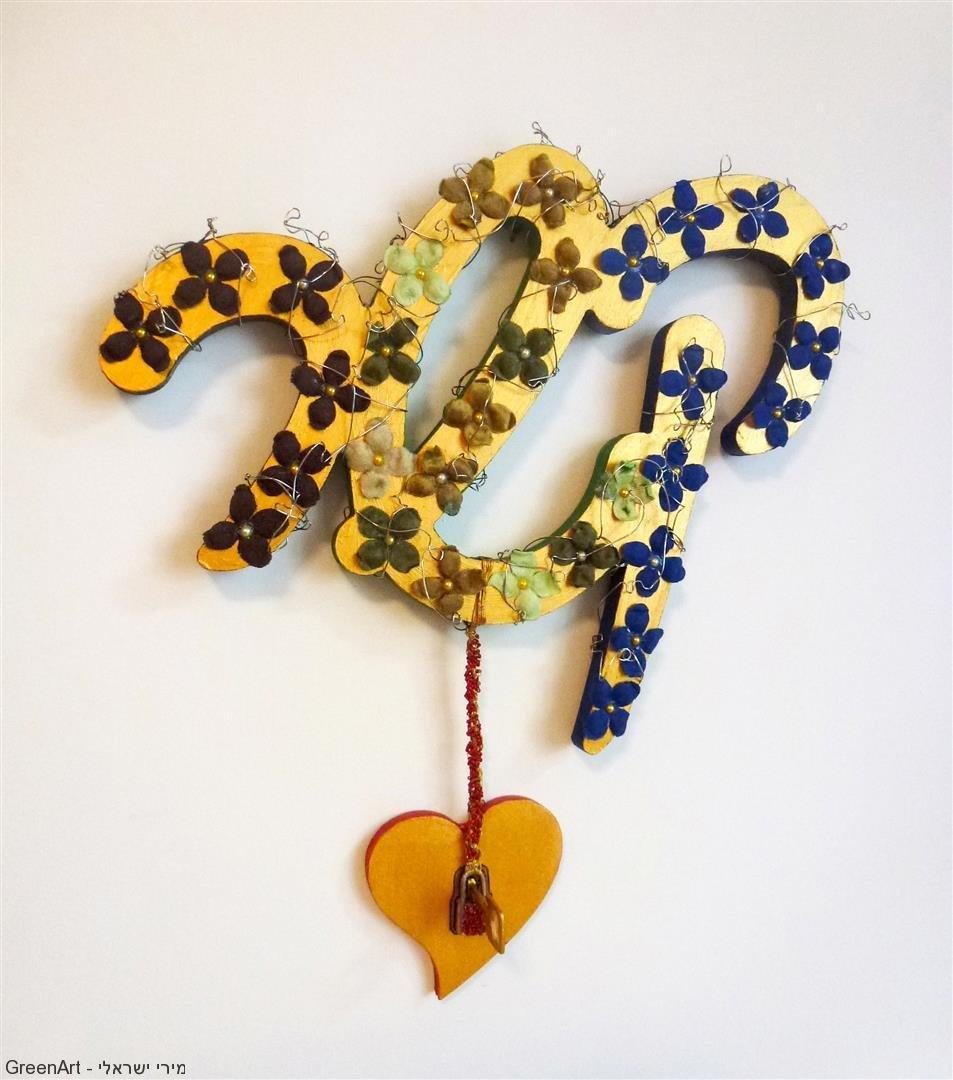 היצירה לפתוח את מנעול הלב תרומה לארגון - קשר-