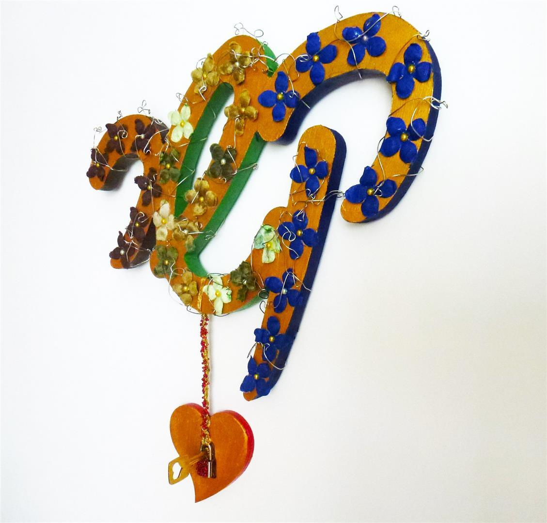היצירה- לפתוח את מנעול הלב -תרומה לארגון קשר