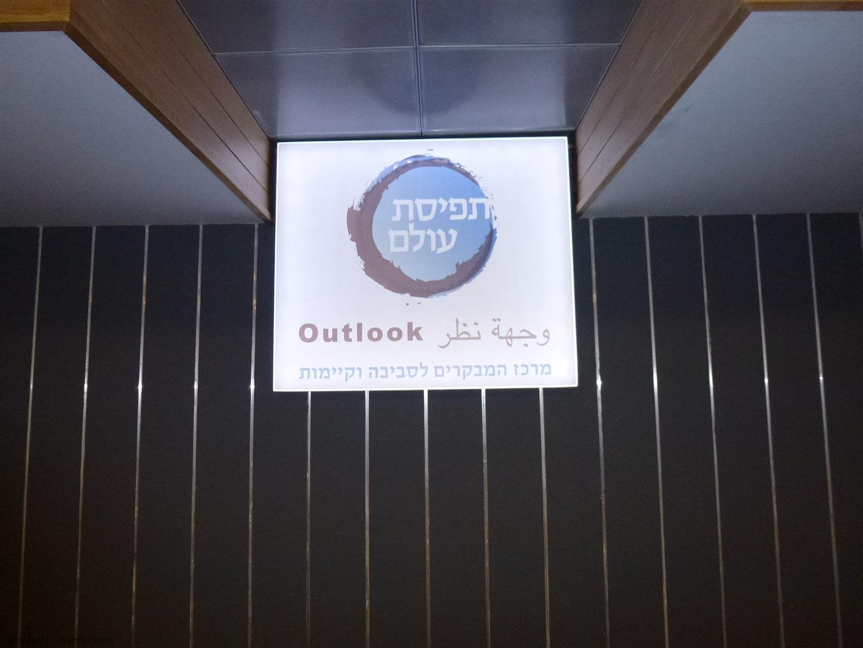 שלט הכניסה למרכז המבקרים -תפיסת עולם -.