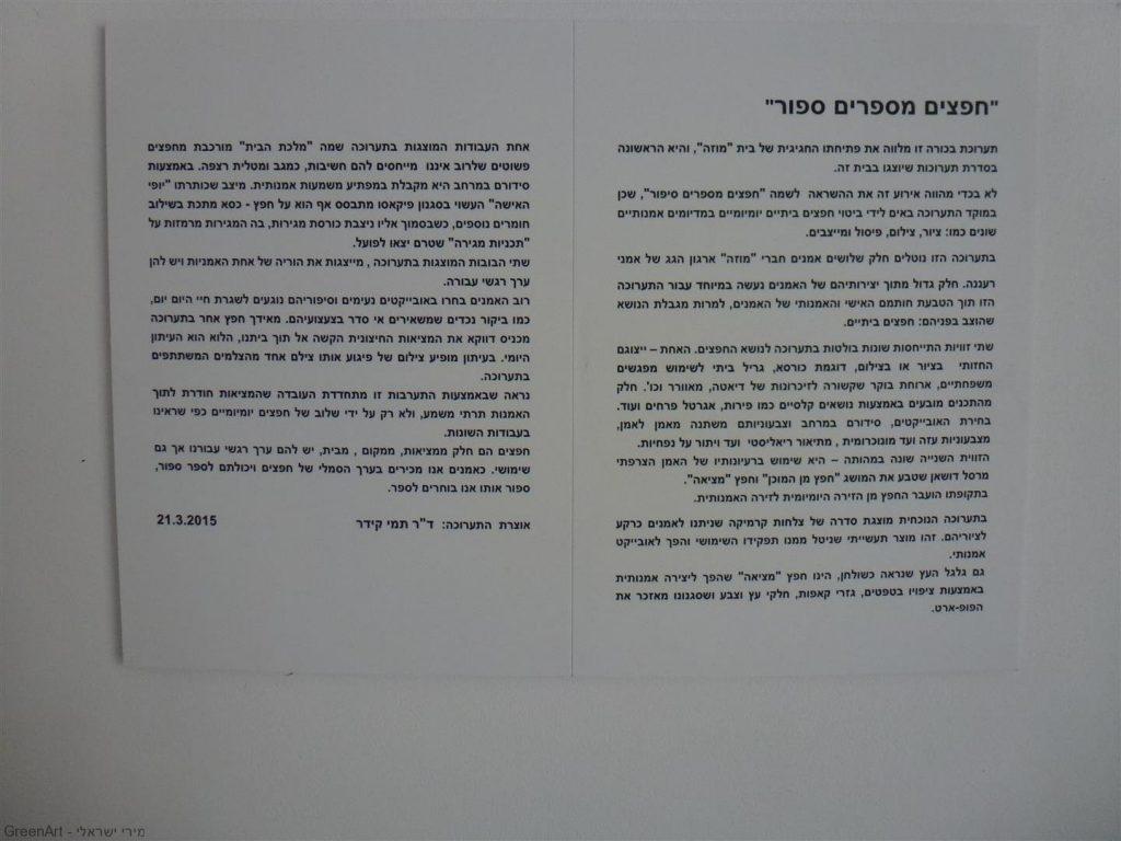 דברי אוצרת התערוכה תמי קידר על יצירות האמניםונושא התערוכה