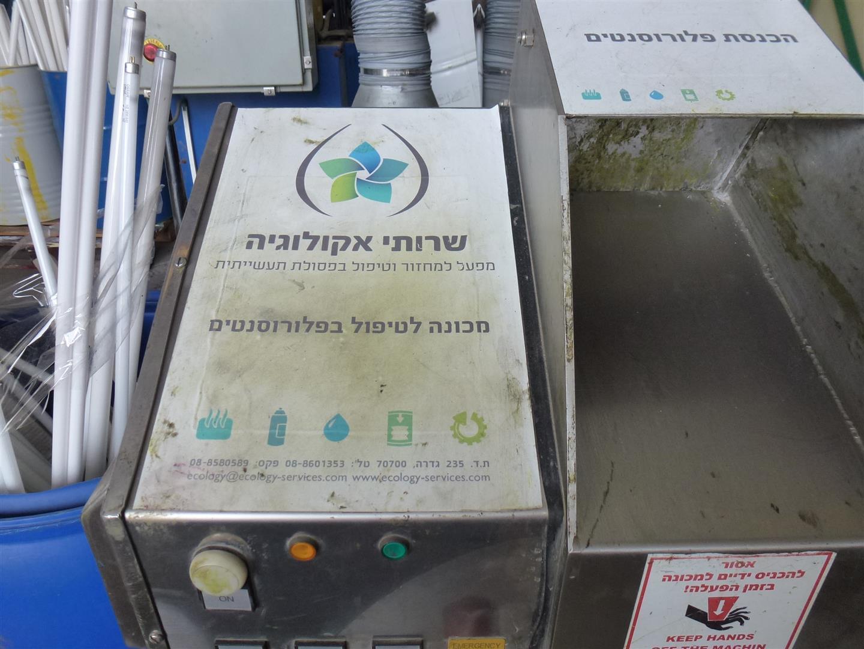 הסברה סביבתית במפעל