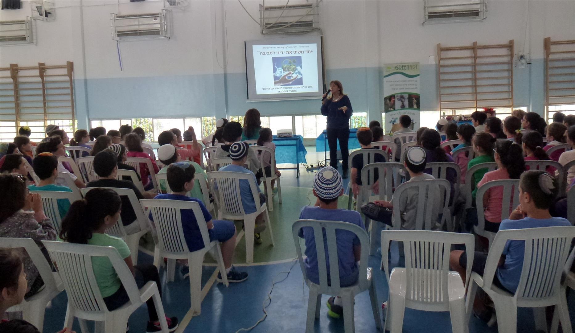 הרצאות לתלמידי בית הספר אמונים בגבעתיים בתחומי החינוך הסביבתי לתרבות וקיימות