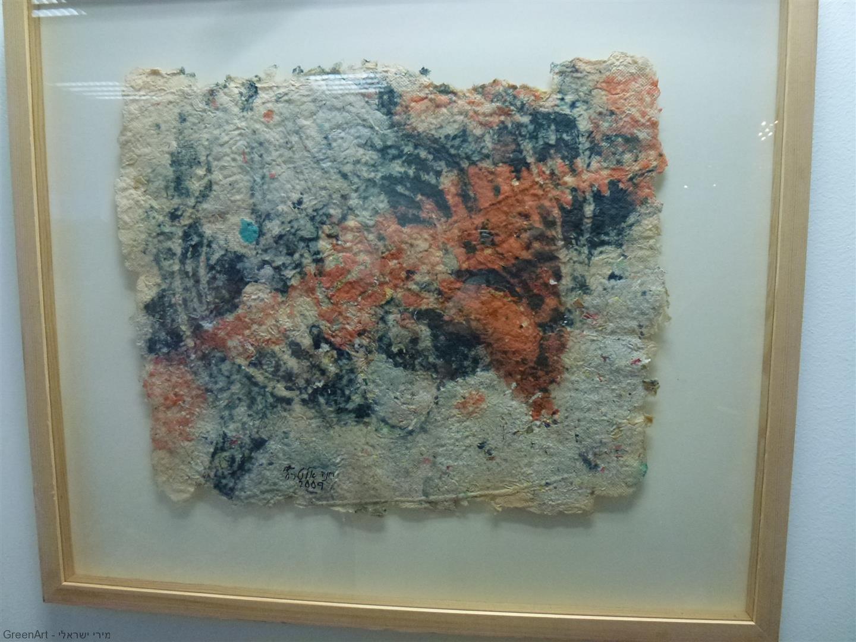 אחד מההדפסים המרהיבים של אמנית הנייר חנה אלטרץ