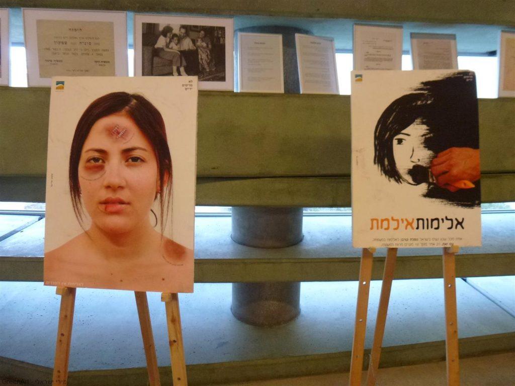רשמים מכנס ויצו בבית פרס לשלום למניעת אלימות כלפי נשים
