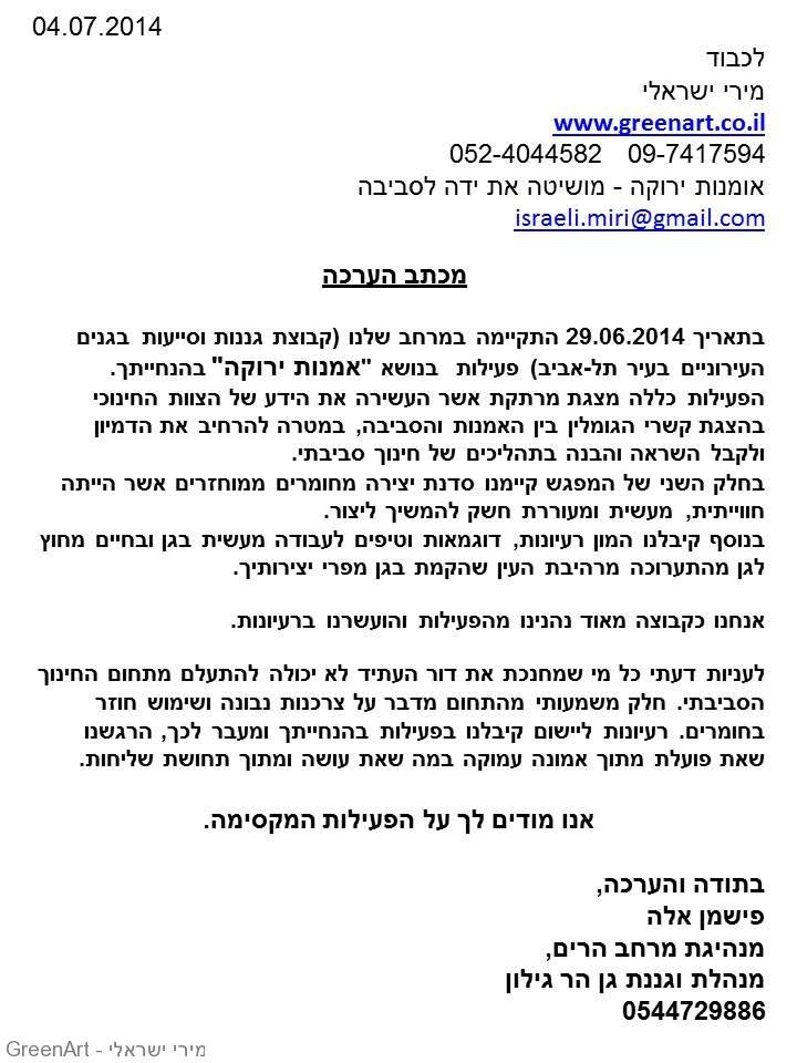מכתב הערכה למתן השתלמות לגננות עירית תל אביב