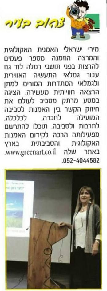 סיקור בעיתון שישי בעיר של רמלה לוד למבחר הרצאות שהרצתי לקהילה