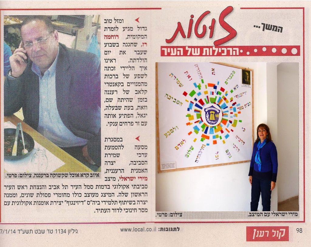 כתבה בעיתון קול רענן על המיצב הסביבתי ליצירת סמל העיר תל אביב