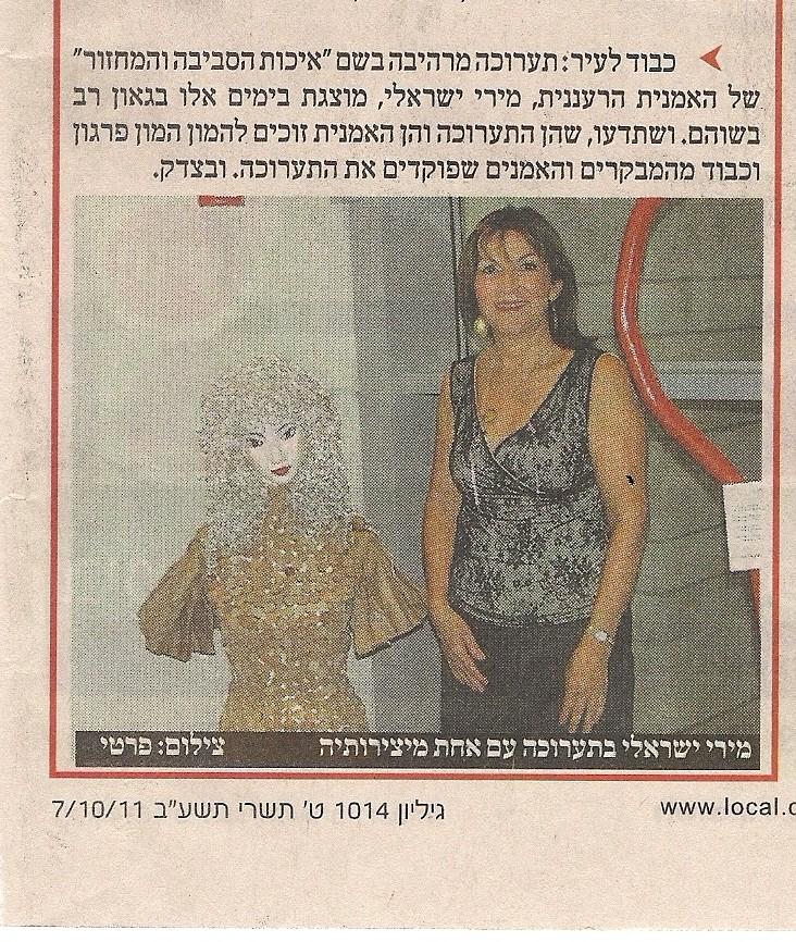 פרגון בעיתון המקומי על השתתפותי לקידום האמנות האקולוגית