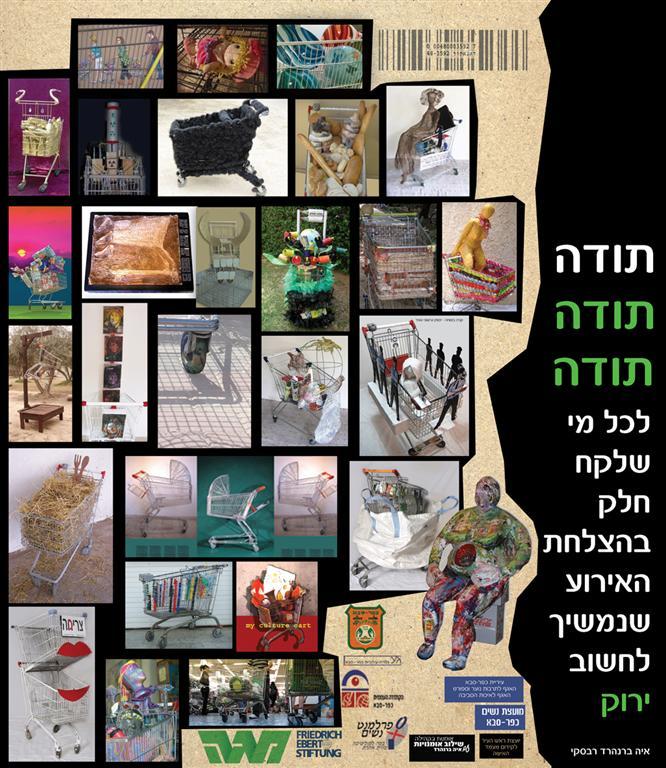 תודה לאמנים שהשתתפו בתערוכה