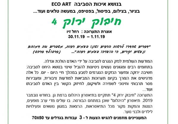 """קול קורא לתערוכה בנושא איכות הסביבה  ECO ART – """"חיבוק ירוק 4"""""""