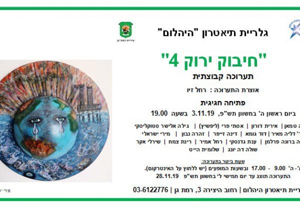 """הזמנה לבקר בתערוכה בנושא איכות הסביבה """"חיבוק ירוק 4"""" – ECO ART"""