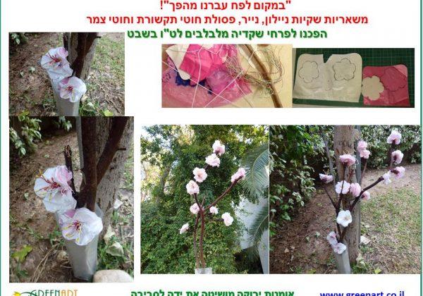 """יצירת פרחים ועציצים לט""""ו בשבט מחומרים ממוחזרים"""