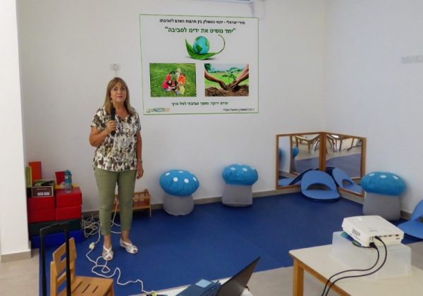 """השתלמות והכשרת גננות וסייעות של נעמ""""ת – לחינוך סביבתי לגיל הרך"""