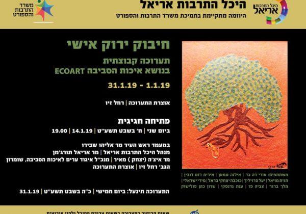 """הזמנה לתערוכה קבוצתית """"חיבוק ירוק אישי"""" Eco Art – ינואר 19"""