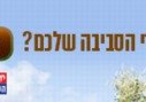 """השתתפות בתחרות """"גיבורי הסביבה"""" 2013 של עיתון """"ידיעות אחרונות"""""""